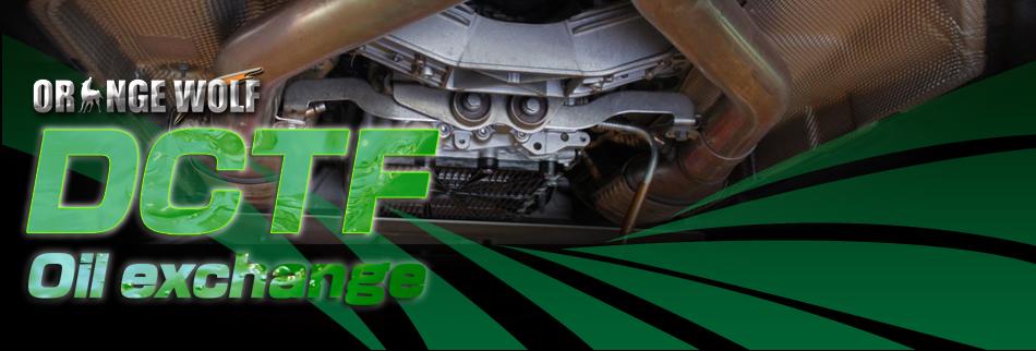 BMW F82 M4 DCTF交換